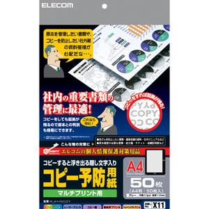 COPY予防用紙  (KJH-NC01)