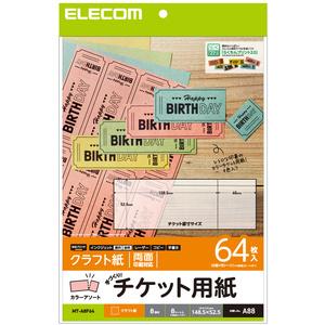 手作りチケット用紙(アソート)(MT-A8F64)