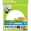 プリンタブルDVD用テストプリント用紙(EDT-DVDTEST)