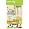 なまえラベル<ファイル用・小>(EDT-KNM9)