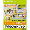 手作りフォトブック(EDT-SBOOK)