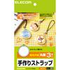 手作りストラップ(EDT-ST1)