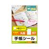 手帳シール(丸型)(EDT-STL1)