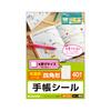 手帳シール(四角形)(EDT-STL2)