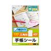 手帳シール(三角形)(EDT-STL3)