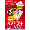 キヤノンインクジェット対応光沢ハガキ(EJH-CGH100)