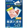 エプソンインクジェット対応光沢ハガキ(EJH-EGH50)