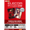 キヤノン対応 光沢紙の最高峰 プラチナフォトペーパー(EJK-CPNA450)
