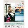 エフェクトフォトペーパー(アソートパック)(EJK-EFASOA425)