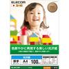 光沢紙美しい光沢紙(EJK-GANA4100)