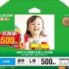 光沢紙美しい光沢紙(EJK-GANL500)