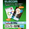 エコノミー光沢紙(EJK-GUA4100)