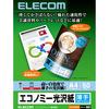 エコノミー光沢紙(EJK-GUA450)