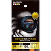 Photograph paper pro (EJK-RCL100) which was full of photographic paper black