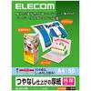 つやなし仕上げの厚紙(特厚)(EJK-STAA450)