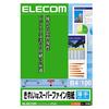 きれいなスーパーファイン用紙(EJK-SUB4100)