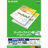 高画質用スーパーファイン紙(A3、薄手、片面100枚)(EJK-SUPA3100)