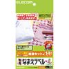 布用なまえラベル(給食セット用)(EJP-CTPL2)