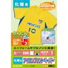 アイロンプリントペーパー(化繊用)(EJP-NPH2)