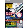 COPY予防用紙  (KJH-NC02)