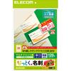 名刺用紙(速切クリアカット・アイボリー)(MT-JMKN2IVN)