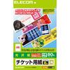 チケット用紙(光沢紙(M))(MT-K8F80)