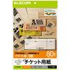 手作りチケット用紙(MT-KR8F80)