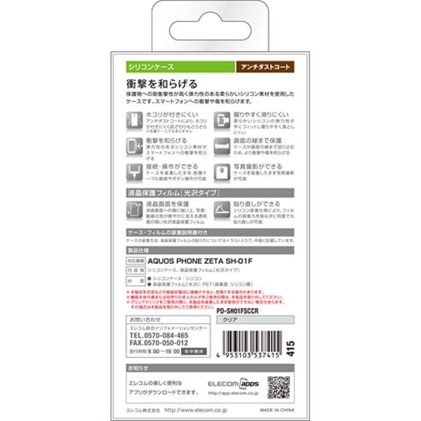 docomo SH-01F用シリコンケース/クリア - PD-SH01FSCCR