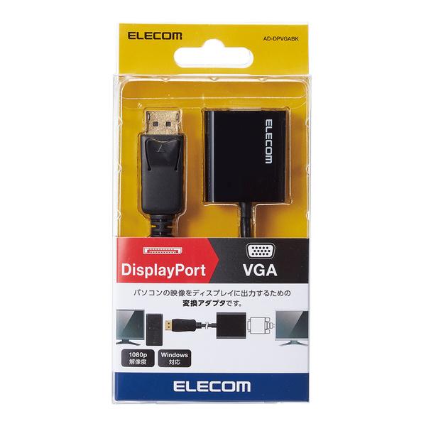 DisplayPort用VGA変換アダプタ - AD-DPVGABK