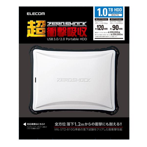 zeroshockハードディスク elp zs010uwh