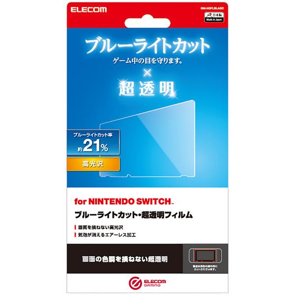 ライト スイッチ ブルー ニンテンドースイッチ(Switch)用保護フィルムのおすすめ最強10選