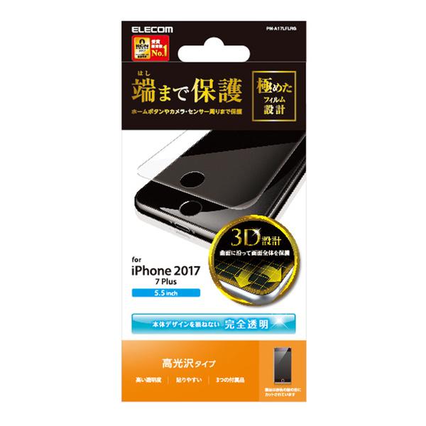 28024e3967 iPhone 8 Plus用フルカバーフィルム/光沢 - PM-A17LFLRG