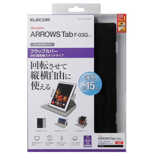 eb283bb6ee ARROWS TabF-03G用フラップカバー360度回転 - TBD-FA03AWVSBK