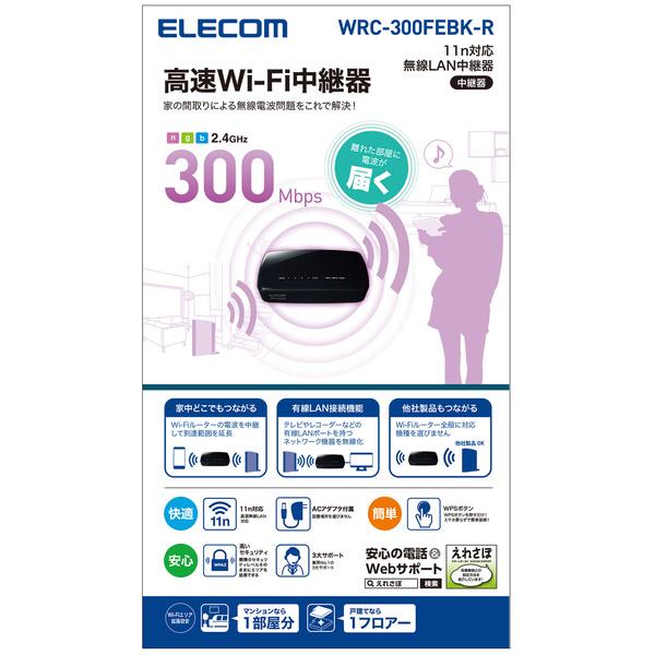 器 wifi おすすめ 中継 【2021年最新】Wi