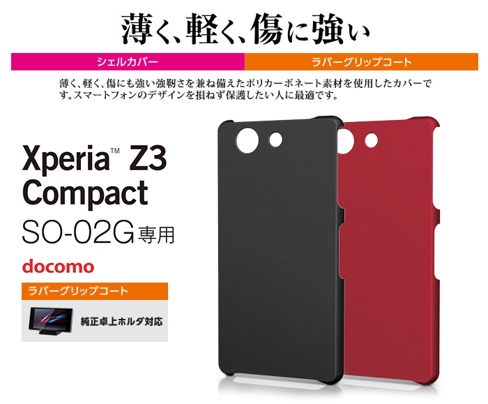 3b475f0d6a docomo Xperia(TM) Z3 Compact(SO-02G)用スリムなシェルカバーと保護フィルムのセット
