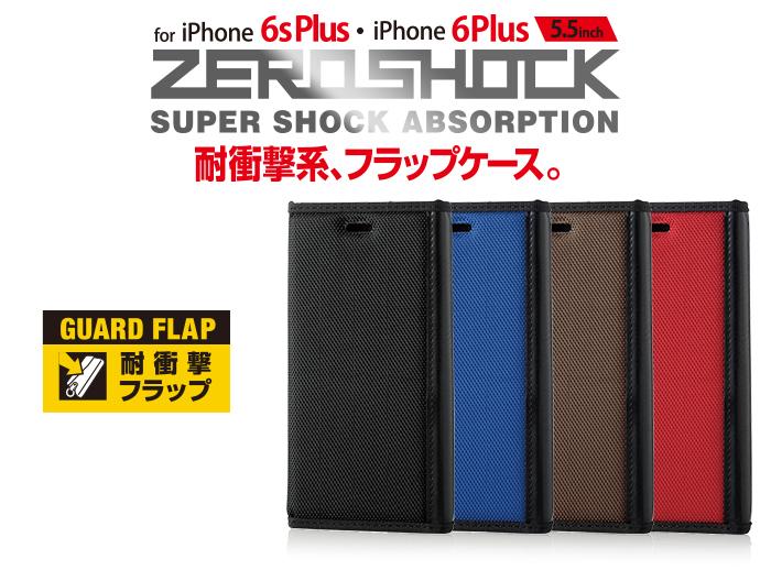 c6edebc637 iPhone6s(6)Plus用ZEROSHOCKフラップ - PM-A15LPLFFBR