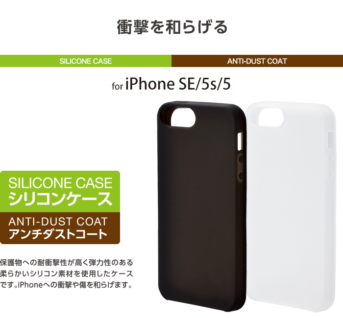 71b6c1a578 iPhone SE/5s/5用シリコンケース - PM-A16SSCCR