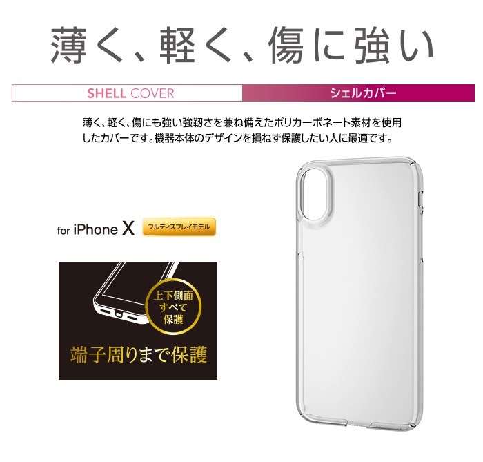 2d080beced iPhone X用シェルカバー/極み - PM-A17XPVKCR