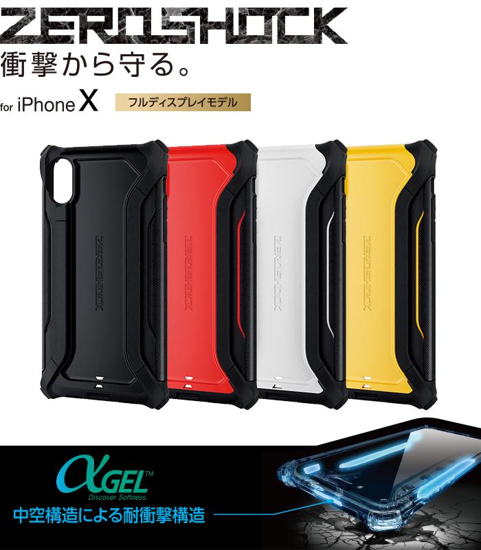 40fc9f8289 ZEROSHOCK/Alpha - PM-A17XZEROHWH for iPhone X