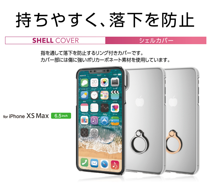 098bd398fb PC素材を使用したリング付シェルカバー. 薄く、軽く、傷にも強い強靱さを兼ね備えたポリカーボネート素材を使用したiPhone XS Max ...