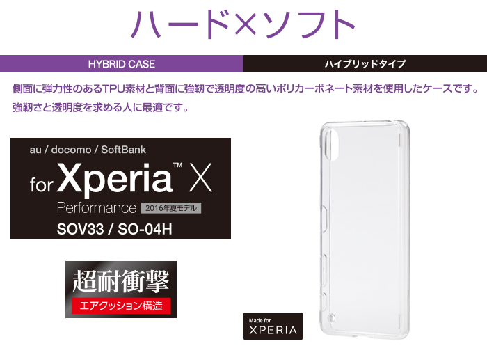 dc789141ee Xperia (TM) X Performance用ハイブリッドケース - PM-SOXPHVCCR