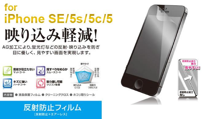 iPhoneSE/5s/5c/5用フィルム(反...