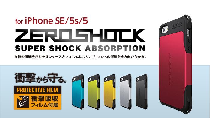 cb9901faf8 iPhone SE/5s/5用ZERO SHOCKケース(イエロー) - PS-A12ZEROYL