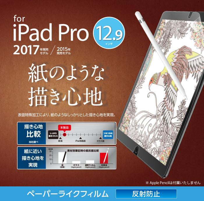 Miếng dán màn hình cho Ipad Pro 12.9 inches Elecom TB-A17LFLAPL (Loại nhám)