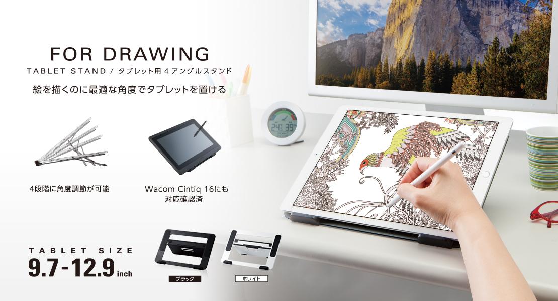 Giá đỡ chuyên dụng vẽ cho Tablet 9.7 - 12.9 inches Elecom TB-DSDRAWBK