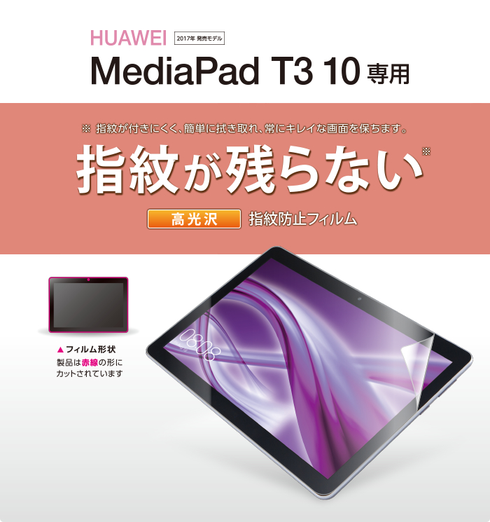 Elecom Anti-Fingerprint Airless Film For Huawei MediaPad T3 10