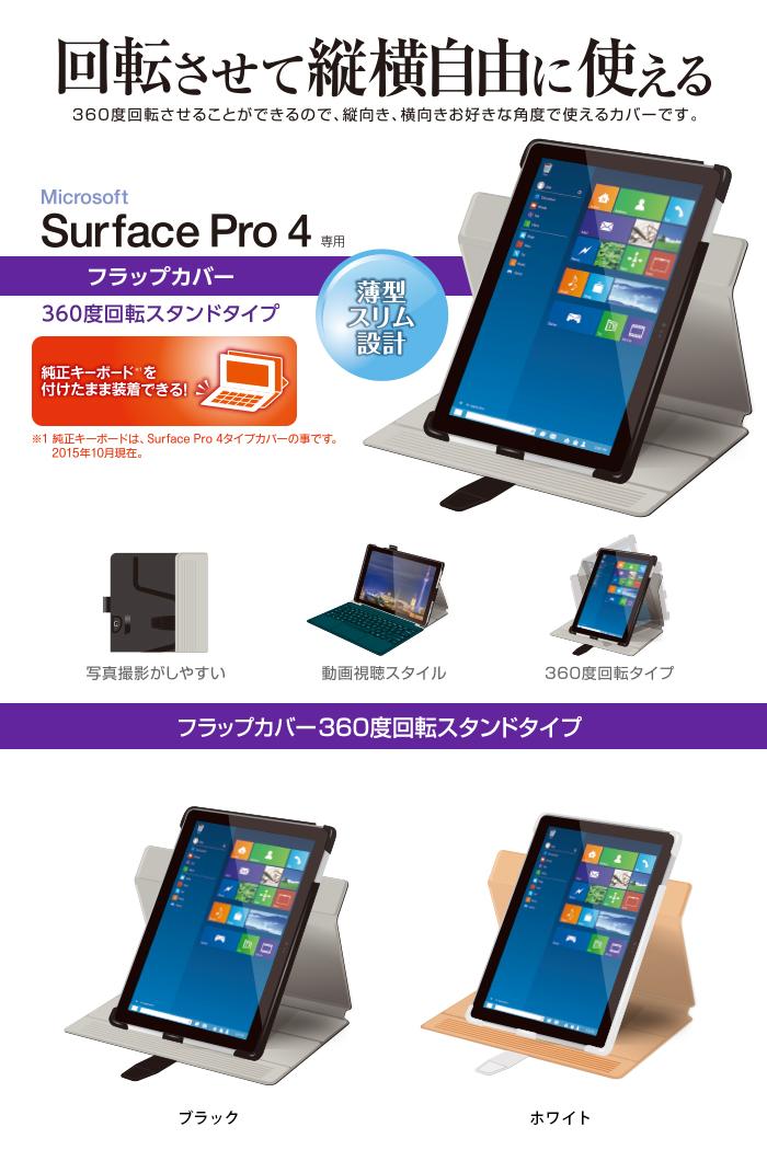 Surface Pro 4用フラップカバー(...
