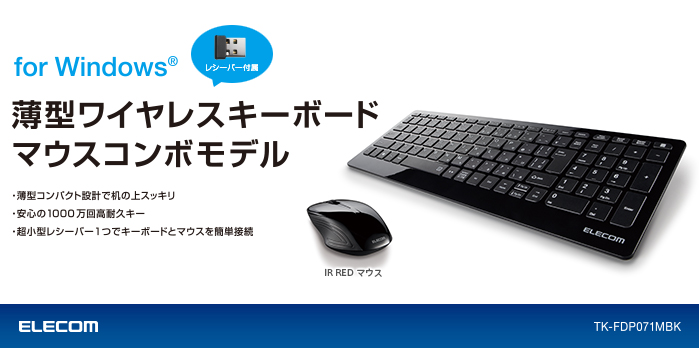 無線 キーボード マウス