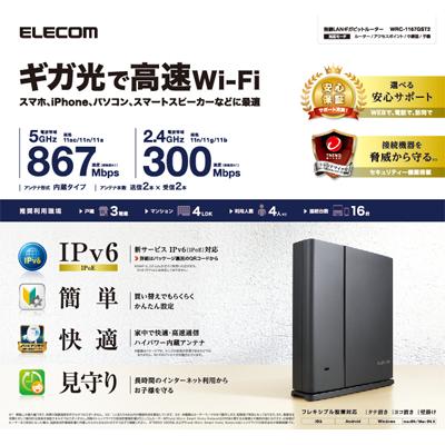 11ac 867+300Mbps wireless LAN gigabit router WRC-1167GST2