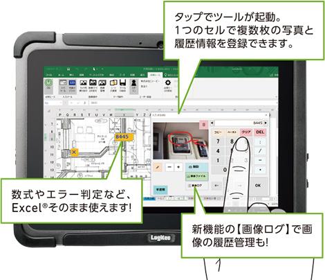 タップでツールが起動。1つのセルで複数枚の写真と履歴情報を登録できます。数式やエラー判定など、Excel®そのまま使えます!新機能の【画像ログ】で画像の履歴管理も!